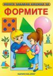 Моята забавна книжка за ФОРМИТЕ (ISBN: 9789542600459)