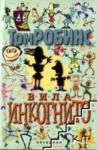 Вила (ISBN: 9789547690578)