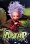 Артур и минимоите (ISBN: 9789547421059)