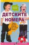 Детските номера (ISBN: 9789547420922)