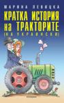 Кратка история на тракторите (ISBN: 9789547691285)