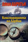 Конспирацията на Дарвин (ISBN: 9789547691131)