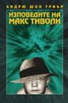 Изповедите на Макс Тиволи (ISBN: 9789547690981)