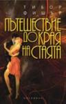 Пътешествие до края на стаята (ISBN: 9789547690745)