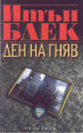 Ден на гняв (ISBN: 9789547690516)