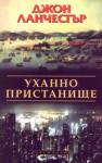 Уханно пристанище (ISBN: 9789547690417)