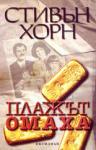 Плажът Омаха (ISBN: 9789547690318)