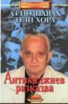 Антикаджиев разказва: Аз познавах тези хора (ISBN: 9789547420465)