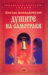 Душите на Самотраки (ISBN: 9789547420359)