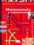 Математика и информатика (ISBN: 9789547420403)