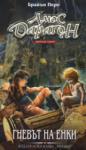 Гневът на Енки (ISBN: 9789542605737)