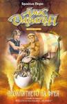 Проклятието на Фрея (ISBN: 9789542603993)