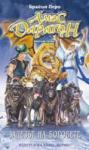 Залезът на боговете (ISBN: 9789542603368)