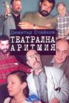 Театрална аритмия (ISBN: 9789547420625)
