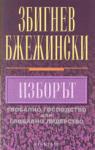 Изборът (ISBN: 9789547690653)