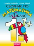 Сборник по математика за 1. клас (ISBN: 9789544599973)