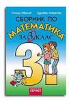 Сборник по математика за 3. клас (ISBN: 9789542603238)