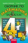 Сборник по математика за 4. клас (ISBN: 9789542604587)