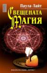 Свещената магия (ISBN: 9789542606321)