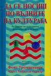 Да се носиш по вълните на културата (ISBN: 9789543270019)