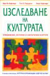 Изследване на културата (ISBN: 9789549964936)