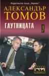 Глутницата (ISBN: 9789542606499)