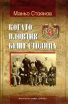 Когато Пловдив беше столица (ISBN: 9789542607120)