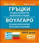 Гръцко-български. Българско-гръцки. Миниречник (ISBN: 9789546858184)