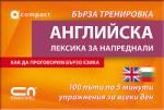 Английскa лексика за напреднали (ISBN: 9789546856111)