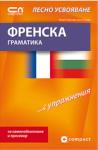 Френска граматика. Лесно усвояване (ISBN: 9789546857859)