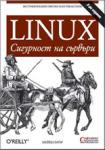 Linux - Сигурност на сървъри (ISBN: 9789546854018)