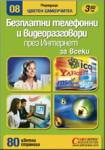 Безплатни телефонни и видео разговори през интернет (ISBN: 9789546853677)