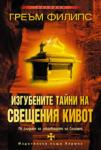 Изгубените тайни на свещения кивот (ISBN: 9789542605171)