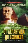 От Атлантида до Сфинкса (ISBN: 9789542604594)