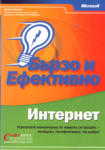Интернет: Бързо и ефективно (ISBN: 9789546852847)