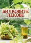 Билковите лекове (ISBN: 9789542606406)