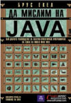 Да мислим на Java - комплект от 2 тома (ISBN: 9789546851741)