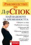 Д-р Спок: най-важното през бременността (ISBN: 9789542601593)