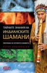 Тайните знания на индианските шамани (ISBN: 9789546858498)