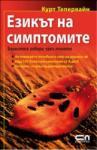 Езикът на симптомите (ISBN: 9789546857842)