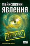 Тайнствени явления (ISBN: 9789546856791)