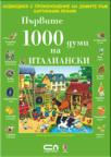 Първите 1000 думи на италиански (ISBN: 9789546851109)