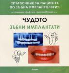 Чудото зъбни импланти (ISBN: 9789549969382)