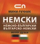 Немско-български. Българско-немски. Миниречник (ISBN: 9789546856210)