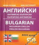Английско-български/Българско-английски - миниречник (ISBN: 9789546856470)