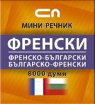 Френско-български. Българско-френски. Миниречник (ISBN: 9789546855152)