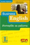 Интервю за работа + аудио CD (ISBN: 9789546855510)