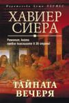 Тайната вечеря (ISBN: 9789542604808)