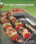 Българска национална кухня (ISBN: 9789543860234)