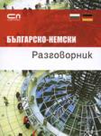 Българско-немски разговорник (ISBN: 9789546854971)